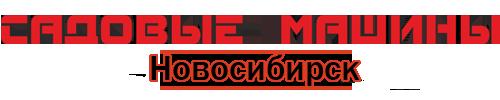 Садовые машины НОВОСИБИРСК, сеть магазинов-сервисов