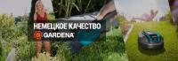 Продукция GARDENA