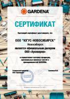 Дождеватель круговой Мambo Comfort (В наличии в Новосибирске)_2