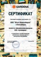 Дождеватель круговой Vario Comfort (В наличии в Новосибирске)_3