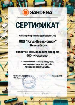 Дождеватель круговой Vario Comfort (В наличии в Новосибирске)