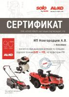 Газонокосилка электрическая AL-KO Classic 3.22 SE (Гарантия - 4 года)_6