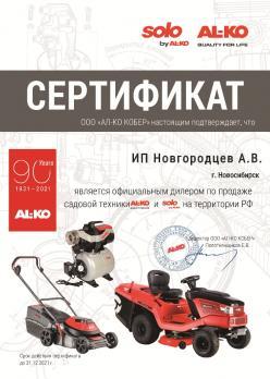 Газонокосилка электрическая AL-KO Classic 3.22 SE (Гарантия - 4 года)