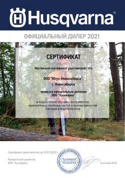 Снегоуборщик Husqvarna ST224  (В наличии в Новосибирске) (С оптового  склада дешевле  тел.291-30-04)