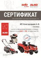 Насос погружной для чистой воды АЛ-КО TK 250 ECO_2