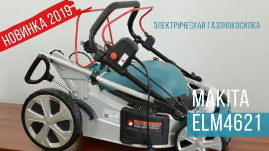 Электрическая газонокосилка Makita ELM4621