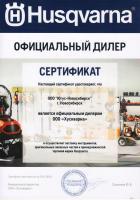 Райдер Husqvarna R 213C (С оптового  склада дешевле  тел.291-30-04)_8