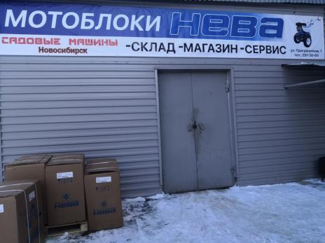 Мотоблок НЕВА МБ-23Б 10,0 ФС ( С оптового  склада дешевле тел. 291-30-04)